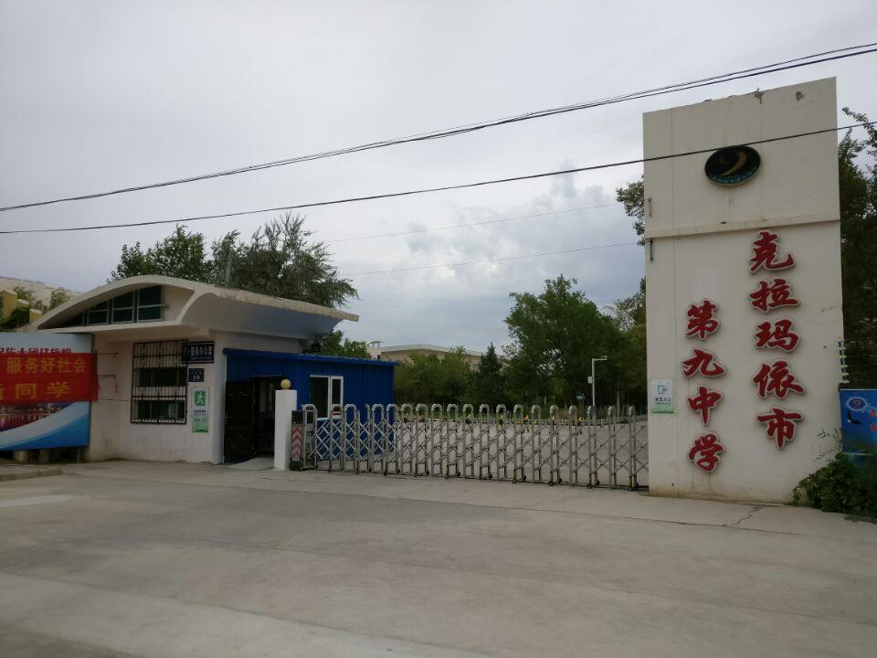 新疆克拉玛依市金龙镇兴农路58号第九中学--AT5030