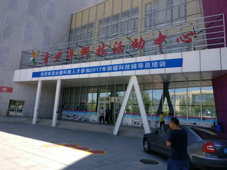 新疆克拉玛依市青少年科技服务中心